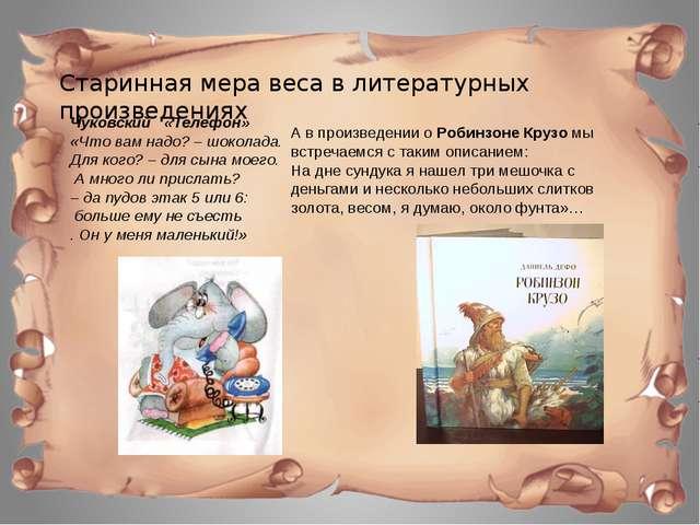 Старинная мера веса в литературных произведениях Чуковский «Телефон» «Что ва...