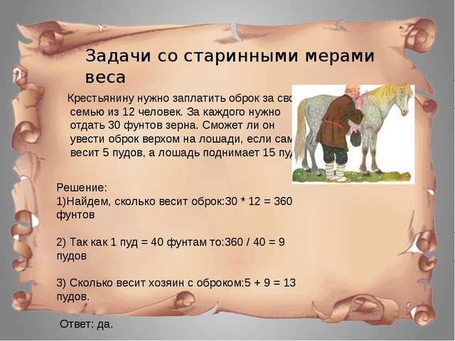 Задачи со старинными мерами веса Крестьянину нужно заплатить оброк за свою с...
