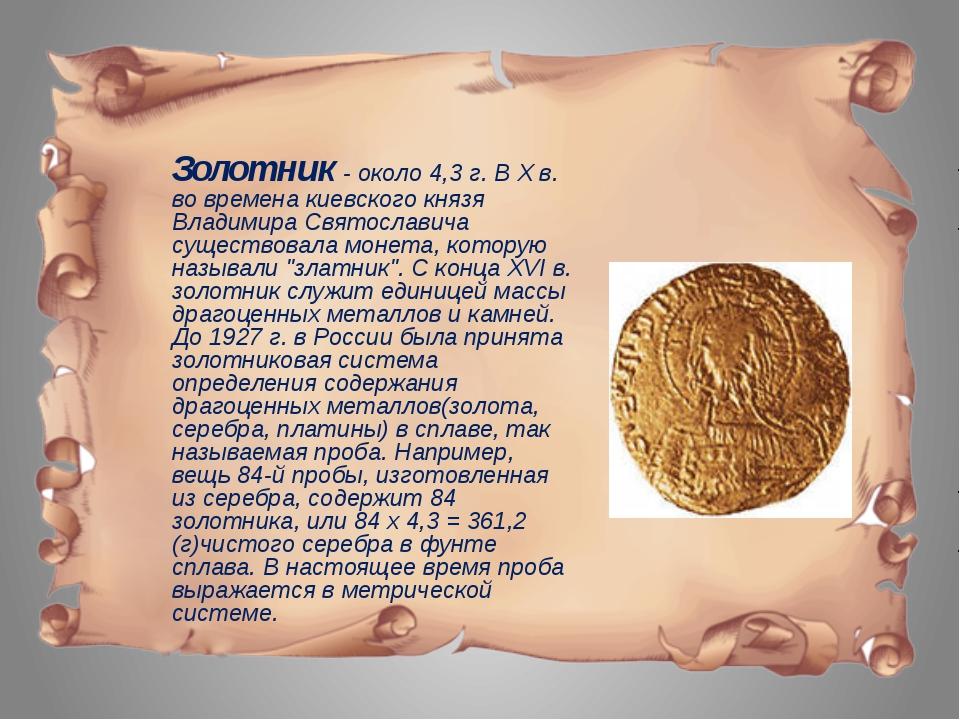 Золотник - около 4,3 г. В X в. во времена киевского князя Владимира Святосла...