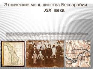 Этнические меньшинства Бессарабии XIX века В прежние времена многонародность