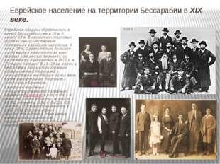 Еврейское население на территории Бессарабии в XIX веке. Еврейские общины обр