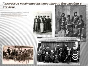 Гагаузское население на территории Бессарабии в XIX веке Гагаузы это народ, г