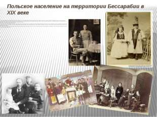 Польское население на территории Бессарабии в XIX веке В 1709 - 1713 гг. имел