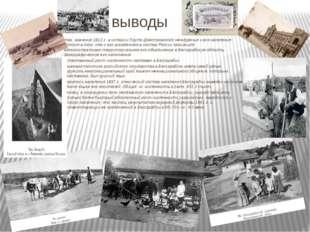 выводы Итак, значение 1812 г. в истории Пруто-Днестровского междуречья и его