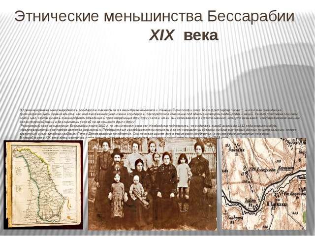 Этнические меньшинства Бессарабии XIX века В прежние времена многонародность...