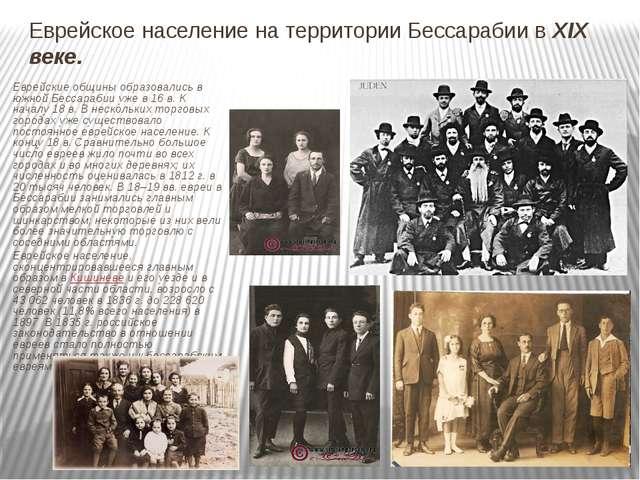 Еврейское население на территории Бессарабии в XIX веке. Еврейские общины обр...