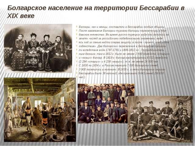 Болгарское население на территории Бессарабии в XIX веке Болгары, как и немцы...