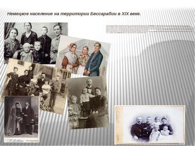Немецкое население на территории Бессарабии в XIX веке. Это были так называем...