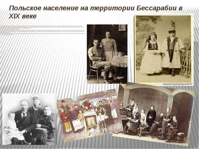Польское население на территории Бессарабии в XIX веке В 1709 - 1713 гг. имел...