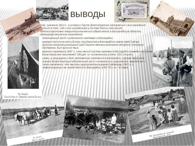 выводы Итак, значение 1812 г. в истории Пруто-Днестровского междуречья и его...