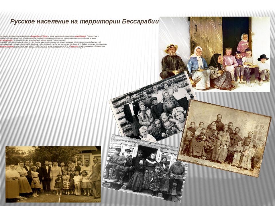 Русское население на территории Бессарабии в XIX веке Русское население появи...