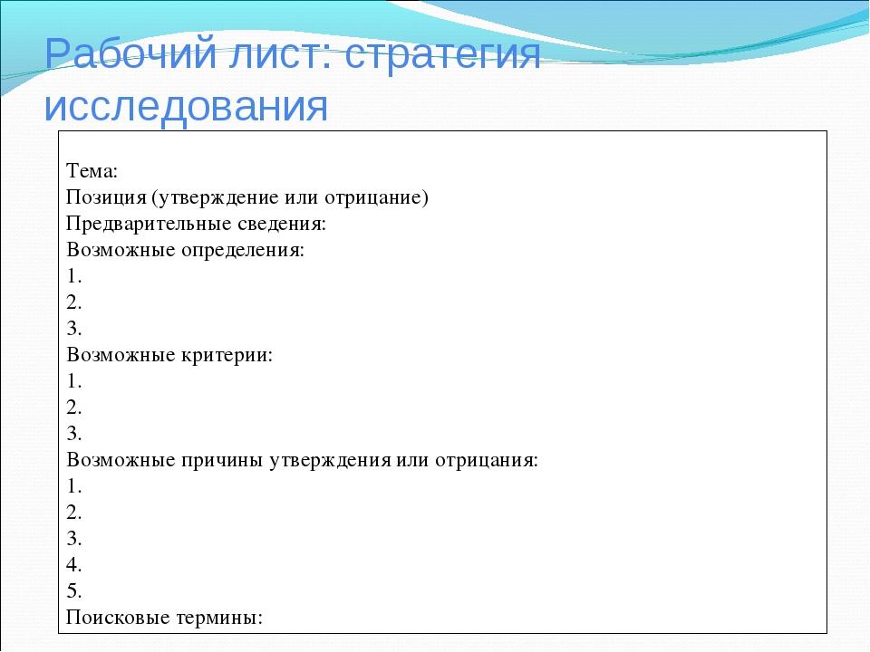 Рабочий лист: стратегия исследования Тема: Позиция (утверждение или отрицание...