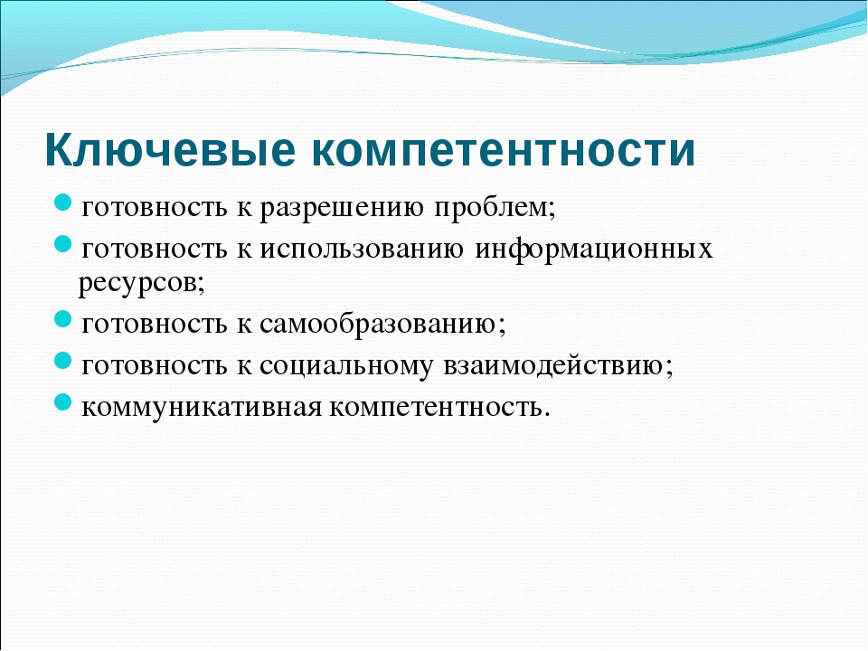 Ключевые компетентности готовность к разрешению проблем; готовность к использ...