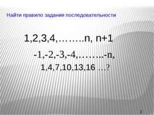 Найти правило задания последовательности 1,2,3,4,……..n, n+1 -1,-2,-3,-4,……..