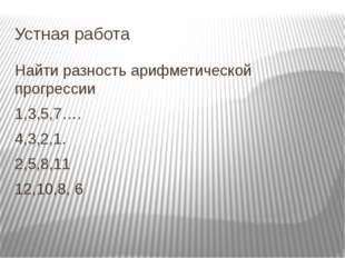 Устная работа Найти разность арифметической прогрессии 1,3,5,7…. 4,3,2,1. 2,5
