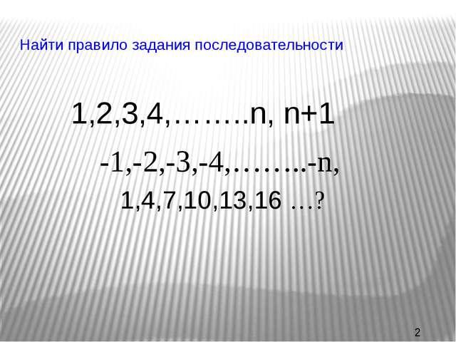 Найти правило задания последовательности 1,2,3,4,……..n, n+1 -1,-2,-3,-4,…….....
