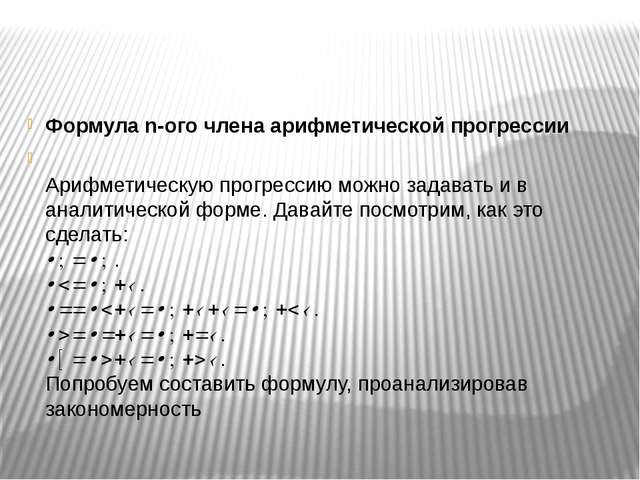 Формула n-ого члена арифметической прогрессии Арифметическую прогрессию можн...