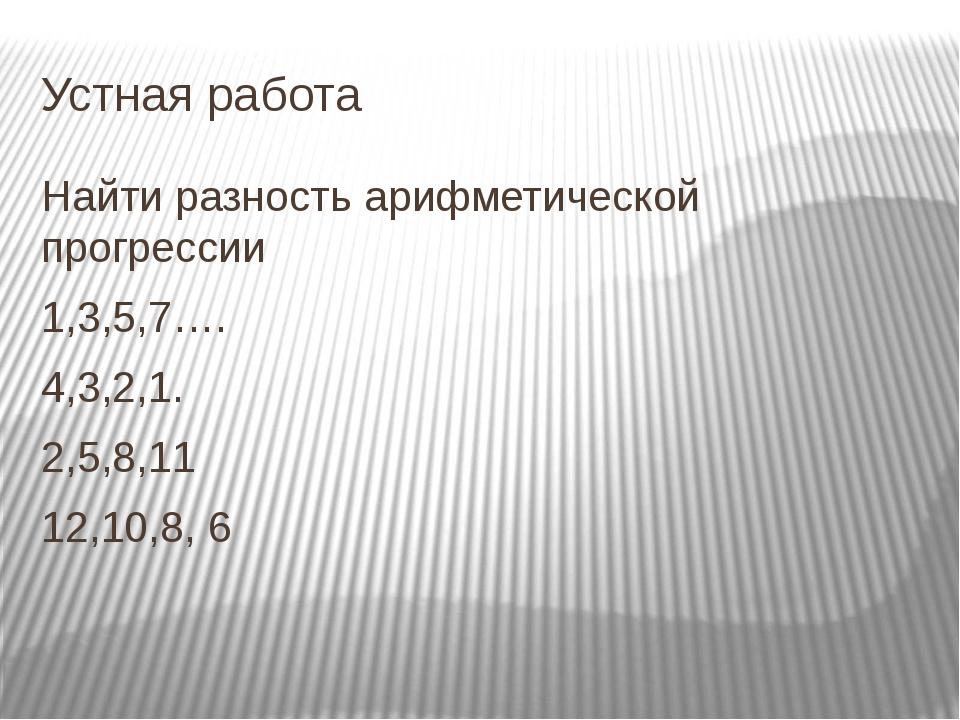 Устная работа Найти разность арифметической прогрессии 1,3,5,7…. 4,3,2,1. 2,5...