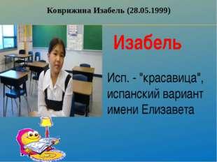 "Коврижина Изабель (28.05.1999) Изабель Исп. - ""красавица"", испанский вариант"
