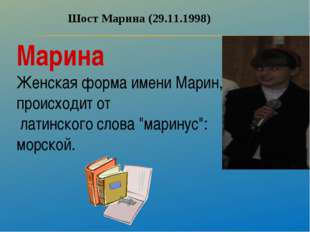 Шост Марина (29.11.1998) Марина Женская форма имени Марин, происходит от лати