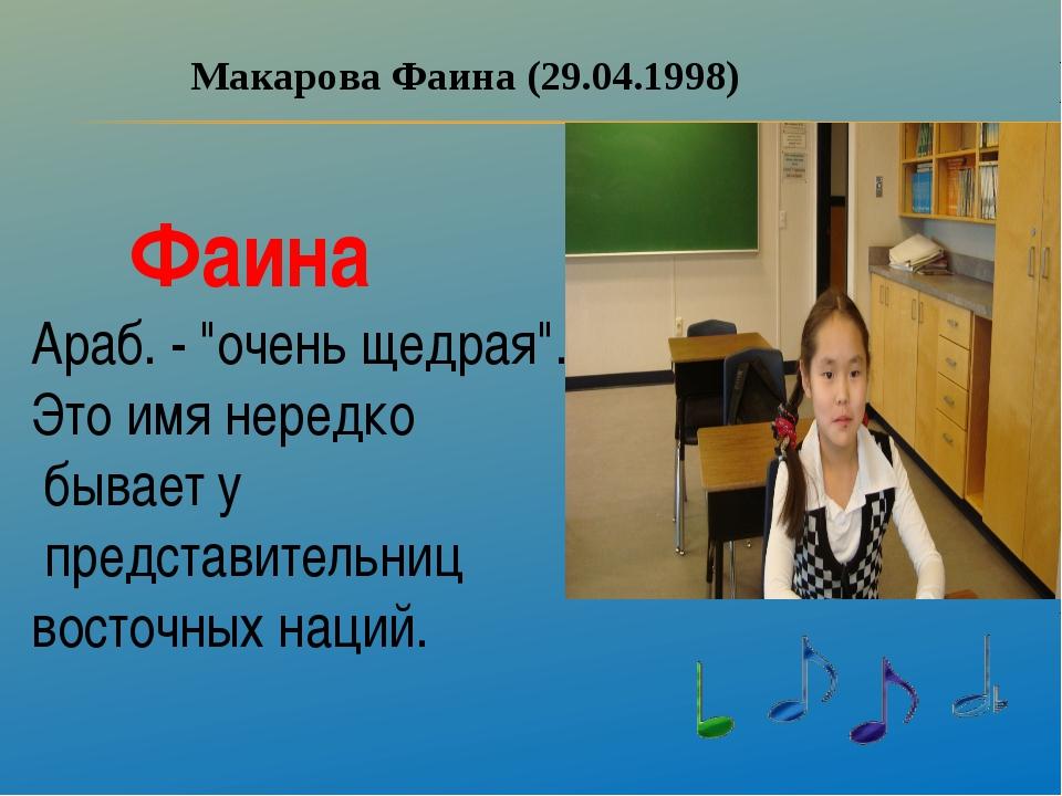 """Макарова Фаина (29.04.1998) Фаина Араб. - """"очень щедрая"""". Это имя нередко быв..."""