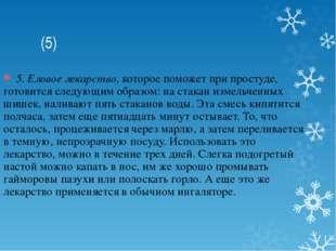 (5) 5. Еловое лекарство, которое поможет при простуде, готовится следующим о