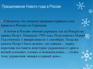 Празднование Нового года в России Считается, что сначала традиция наряжать е