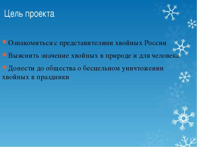 Цель проекта Ознакомиться с представителями хвойных России Выяснить значение...