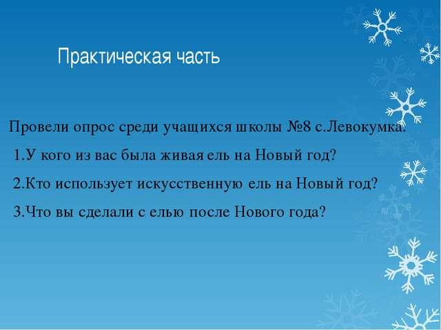 Практическая часть Провели опрос среди учащихся школы №8 с.Левокумка. 1.У ко...