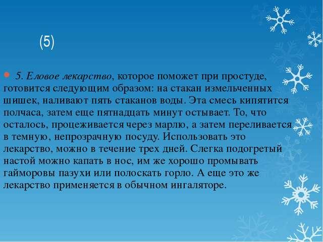 (5) 5. Еловое лекарство, которое поможет при простуде, готовится следующим о...