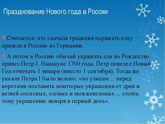 Празднование Нового года в России Считается, что сначала традиция наряжать е...