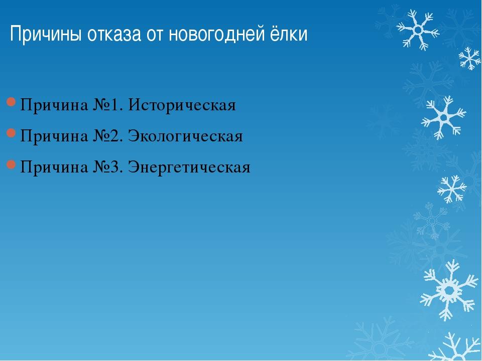 Причины отказа от новогодней ёлки Причина №1. Историческая Причина №2. Эколо...