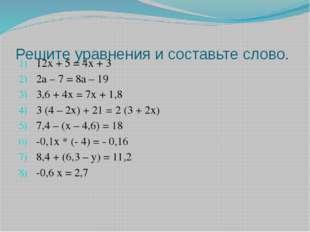Таблица для составления слова Посмотреть ответ 3,5 -0,25 -4,5 2 - 6 2,7 0,6 -