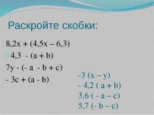 Раскройте скобки: 8,2х + (4,5х – 6,3) 4,3 - (а + b) 7y - (- a - b + с) - 3с +