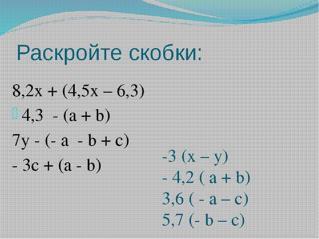 Раскройте скобки: 8,2х + (4,5х – 6,3) 4,3 - (а + b) 7y - (- a - b + с) - 3с +...