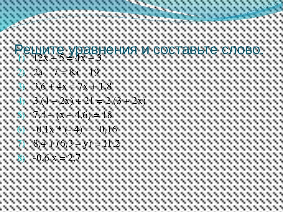 Таблица для составления слова Посмотреть ответ 3,5 -0,25 -4,5 2 - 6 2,7 0,6 -...