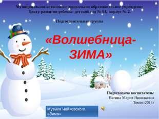 «Волшебница-ЗИМА» Музыка Чайковского «Зима» Подготовила воспитатель: Вагина