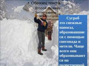 Сугроб это снежные наносы, образовавшиеся с помощью снегопада и метели. Ча