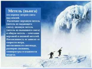 Метель (вьюга) это перенос ветром снега над землей. Различают верховую мет