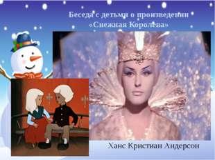 Беседа с детьми о произведении «Снежная Королева» Ханс Кристиан Андерсон