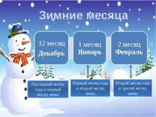 Зимние месяца Последний месяц года и первый месяц зимы Первый месяц года и вт