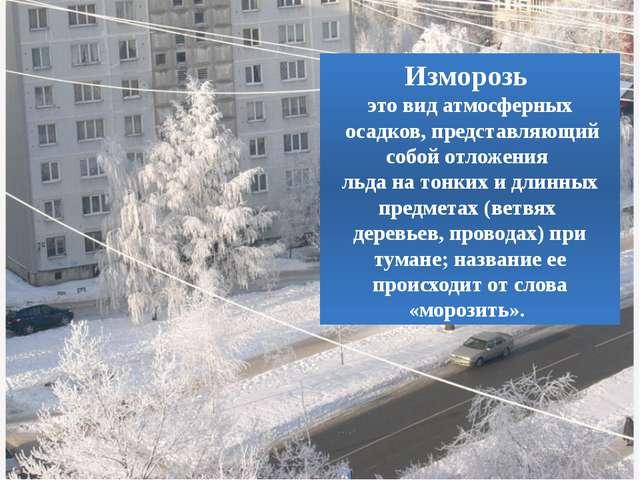 Изморозь это вид атмосферных осадков, представляющий собой отложения льда на...