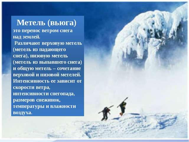 Метель (вьюга) это перенос ветром снега над землей. Различают верховую мет...