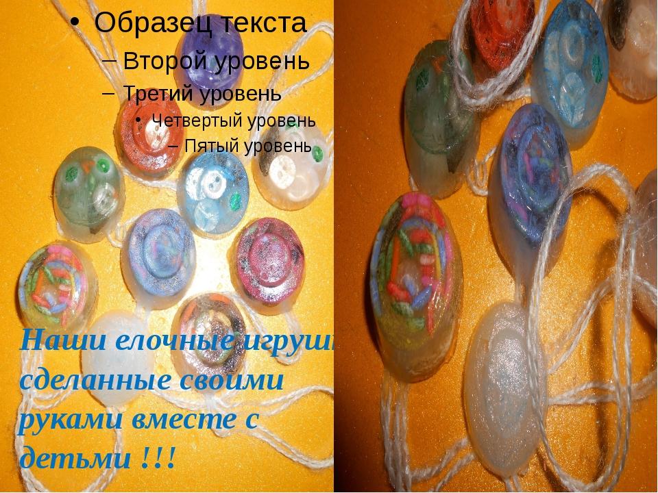 Наши елочные игрушки сделанные своими руками вместе с детьми !!!