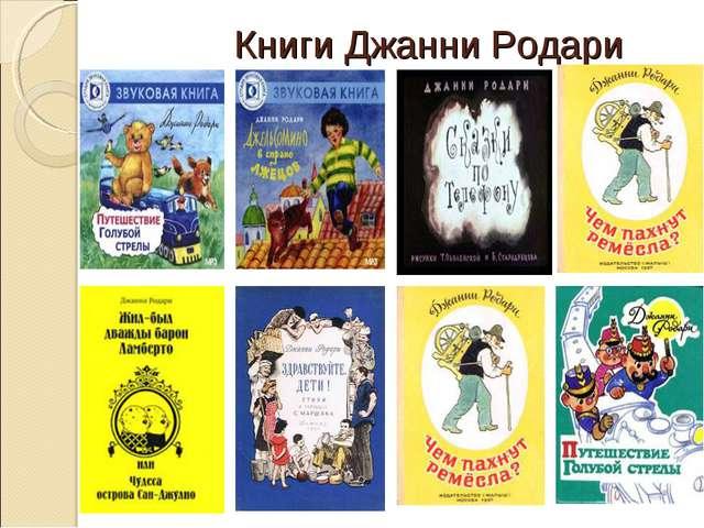 Книги Джанни Родари