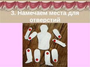 3. Намечаем места для отверстий В первую очередь соединим между собой детали