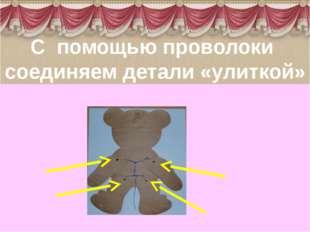 С помощью проволоки соединяем детали «улиткой» с обеих сторон свободно