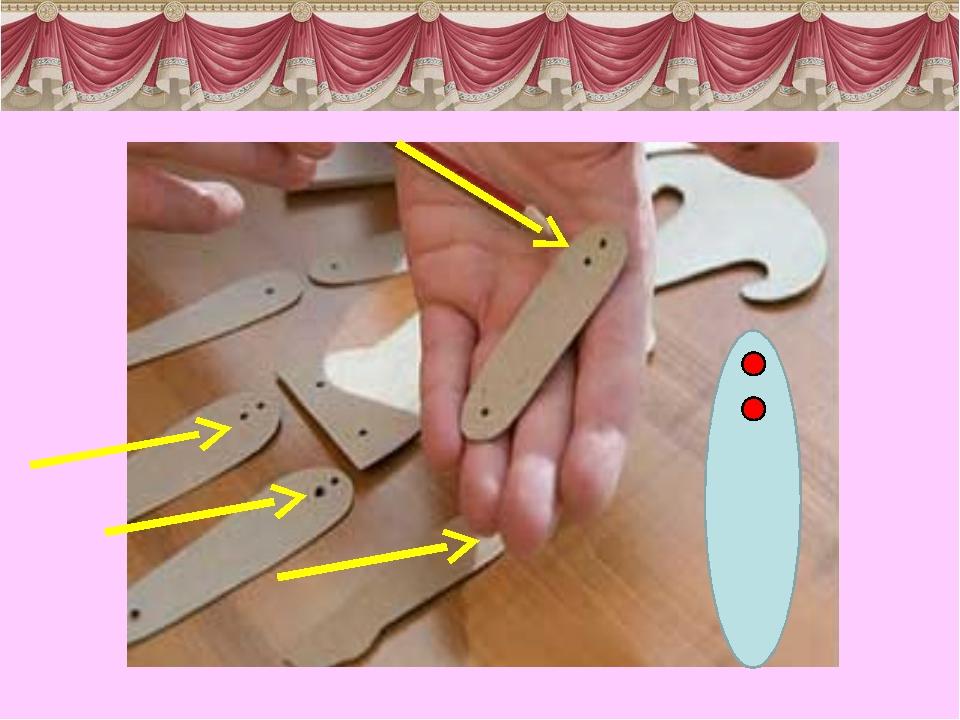 3. Намечаем места для отверстий в верхней части рук и ног В верхней части рук...