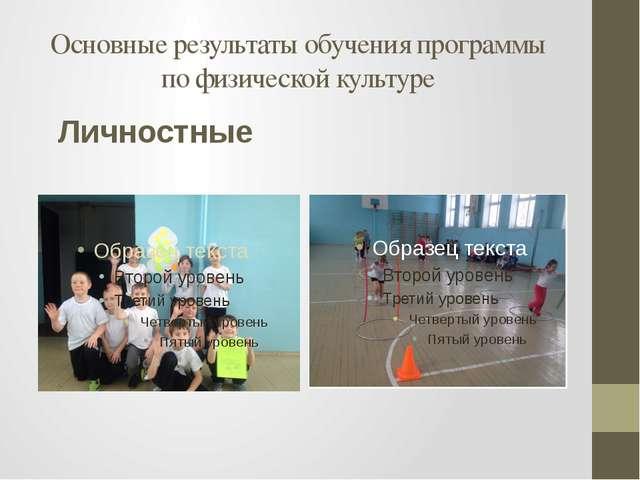 Основные результаты обучения программы по физической культуре Метапредметные