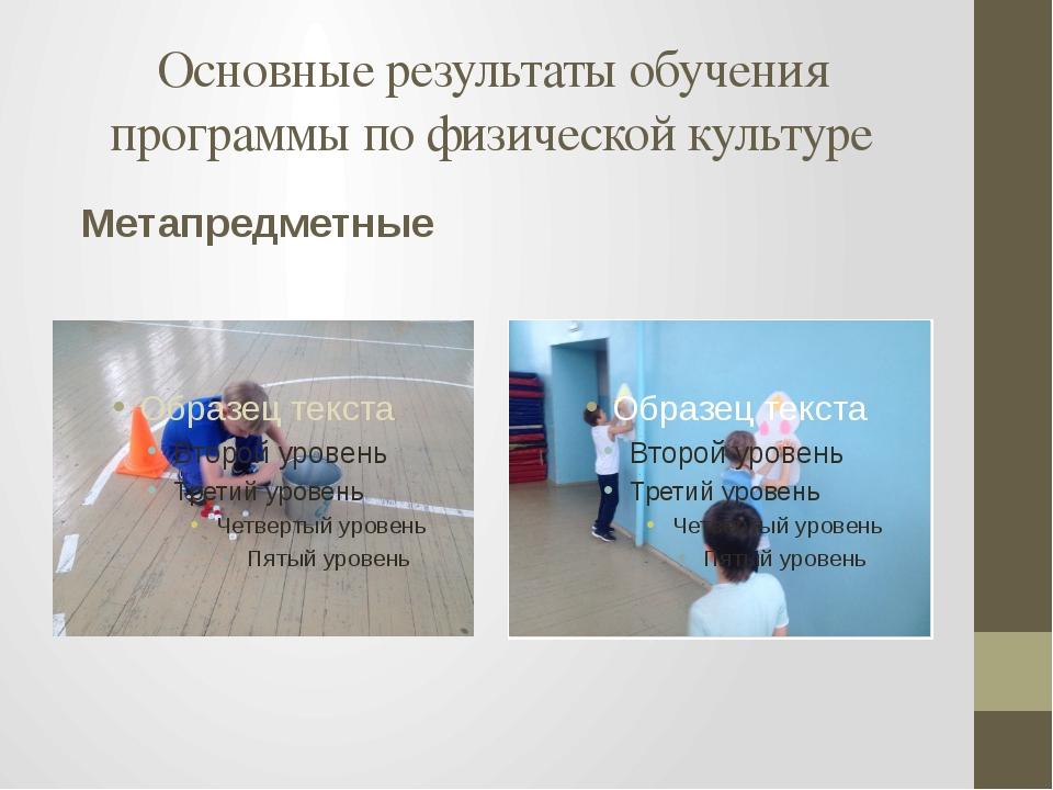 Основные результаты обучения программы по физической культуре Предметные